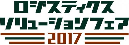 lsf2017logo_jp_w860